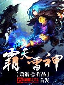 god of thunder cover