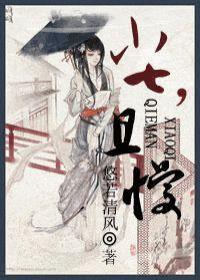 xiao qi wait cover